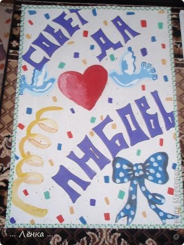Нарисовать плакаты на свадьбу своими руками фото 74