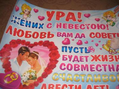 Как нарисовать плакат на свадьбу своими руками